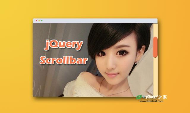 跨浏览器响应式滚动条美化jQuery插件