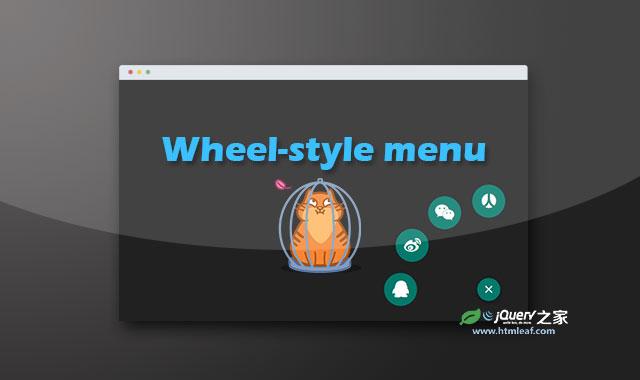 jQuery和CSS3超炫旋转环状菜单特效