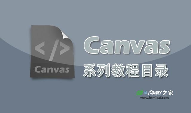 HTML5 Canvas系列教程目录