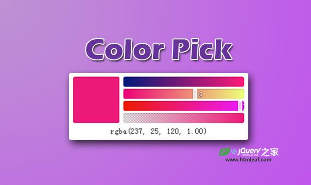 简单实用的jQuery颜色选择器插件