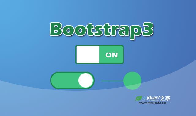 基于Bootstrap3的纯CSS滑动开关按钮组件