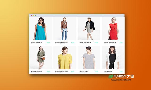 购物商城网站网格布局和购物车动画界面设计