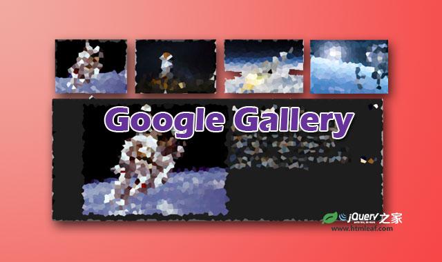 可制作谷歌样式图片画廊的纯js插件