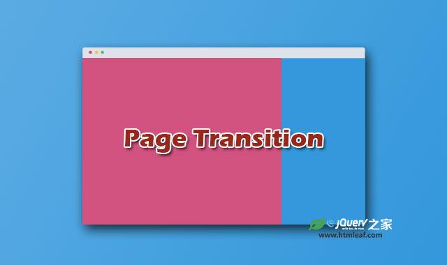 jQuery和CSS3全屏整页切换过渡动画特效