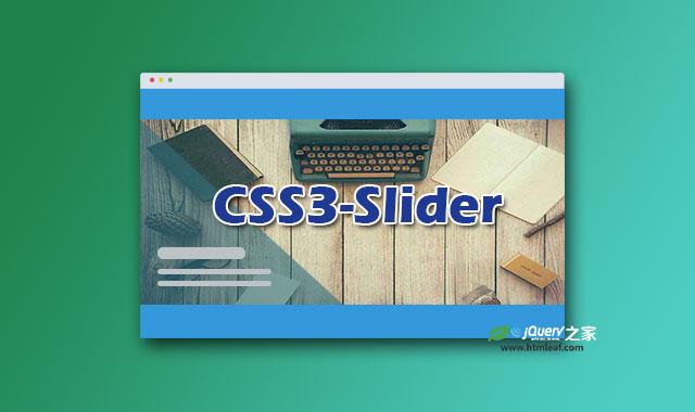 5种动画过渡效果的纯CSS3幻灯片特效