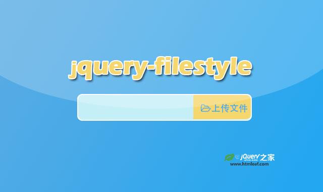jQuery实用表单文件域美化插件