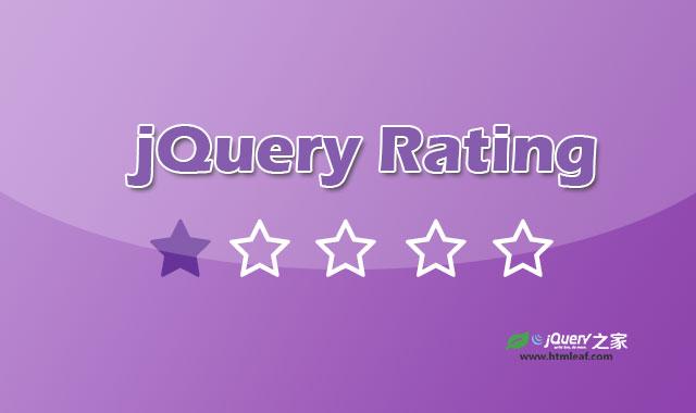 简单实用的轻量级jQuery评分插件