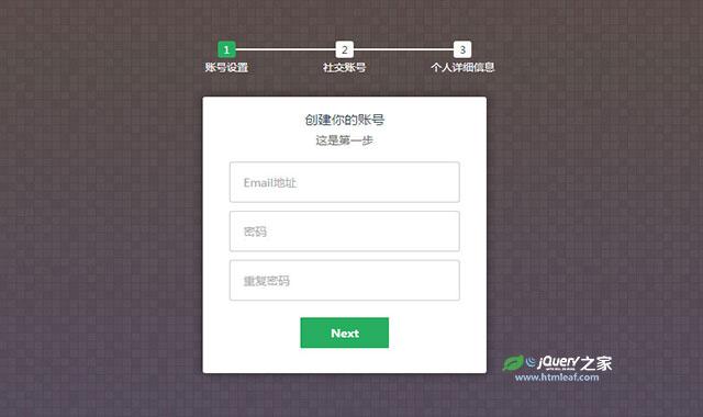 分步式用户注册表单UI界面设计