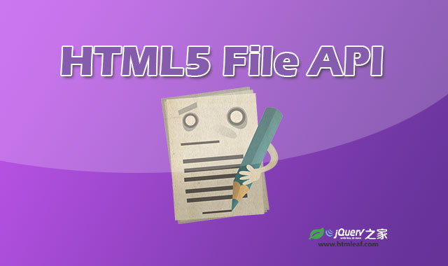 HTML5教程 | HTML5 File API