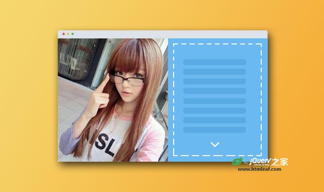 全屏两栏式垂直滚动幻灯片界面布局设计
