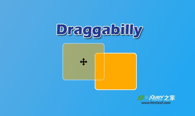 draggabilly | 功能强大的拖动拖拽元素插件