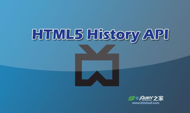 HTML5教程 | HTML5 History API