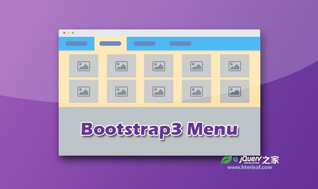 基于Bootstrap3的轻量级大型导航菜单