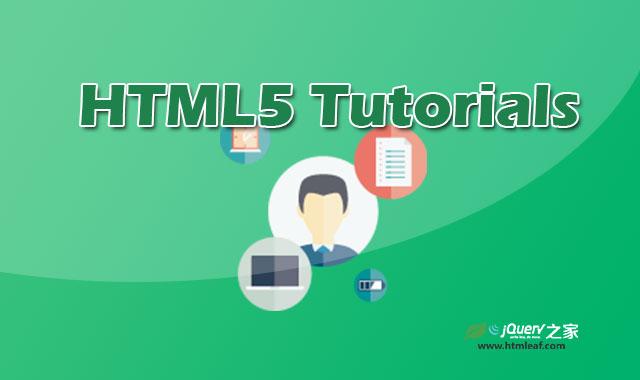 HTML5系列教程目录