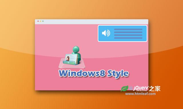 Windows8样式的消息提示框jQuery插件
