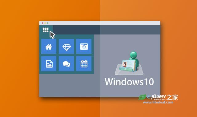 仿windows10开始菜单的下拉导航菜单特效