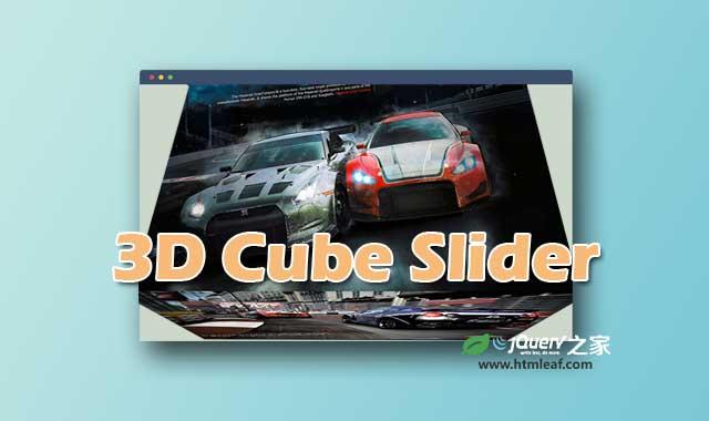 纯CSS3炫酷全屏3D立方体旋转展示幻灯片特效
