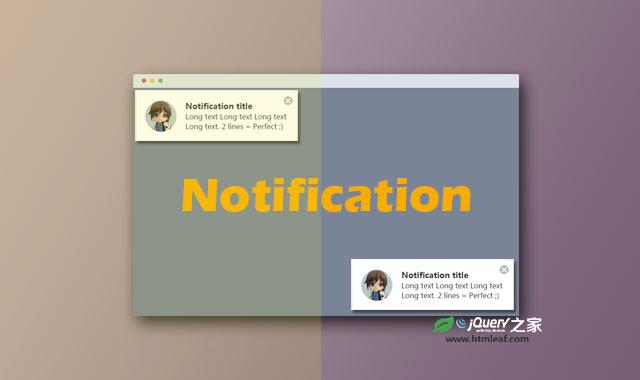 基于Animate.css的炫酷jQuery消息通知框插件