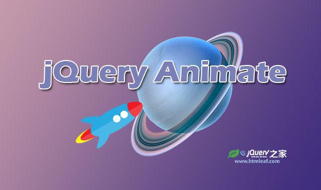 jQuery Animate动画函数简介