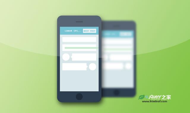 手机APP切换页面动画过渡效果