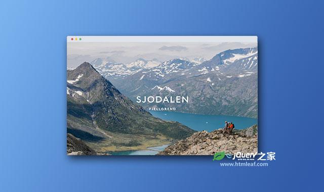 简单实用的jQuery全屏背景视觉差特效