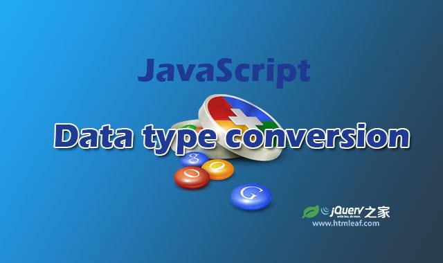 JavaScript数据类型转换