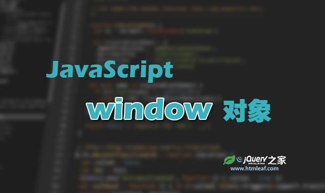 JavaScript浏览器对象-window对象