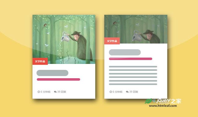 炫酷网站带缩略图的文章卡片UI界面设计