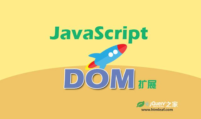 JavaScript文档对象模型-DOM扩展