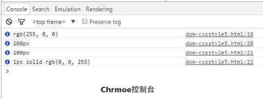 在Chrome浏览器中执行getComputedStyle()的控制台结果