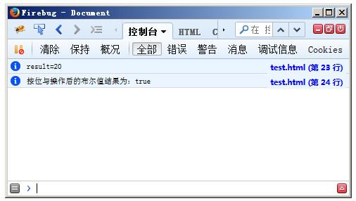 在firefox浏览器中执行compareDocumentPosition()方法后的结果