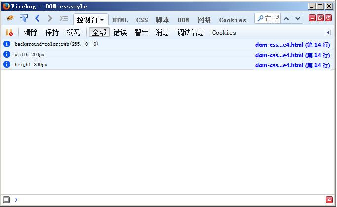 在firefox浏览器中通过getPropertyValue()获取style样式的结果