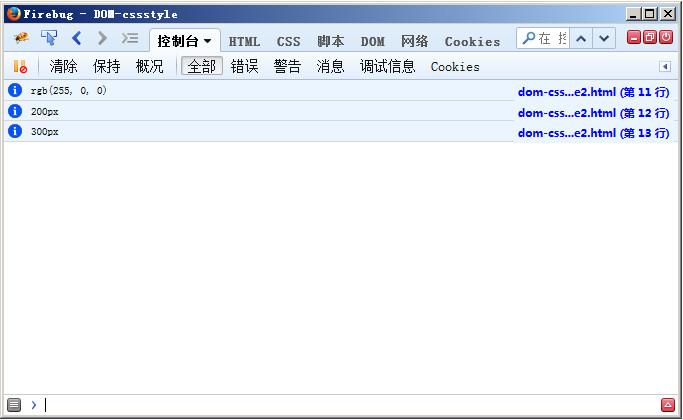在firefox浏览器中获取style样式的结果