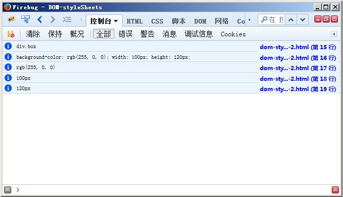 在firefox浏览器中通过style属性获取样式信息-1