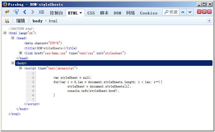 在firefox浏览器中通过styleSheets获取样式信息-1