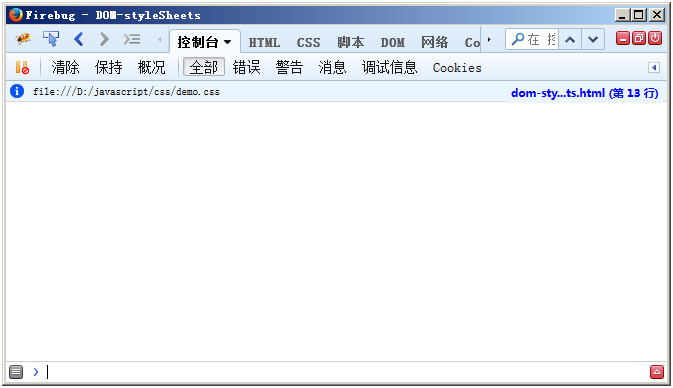 在firefox浏览器中通过styleSheets获取样式信息-2
