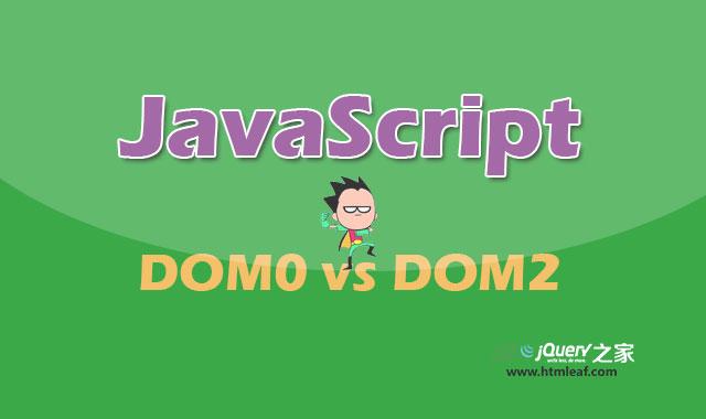 JavaScript事件-DOM0级事件和DOM2级事件处理