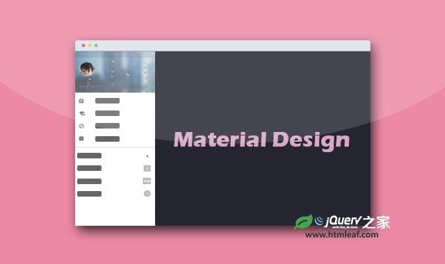 material design风格侧边栏UI设计