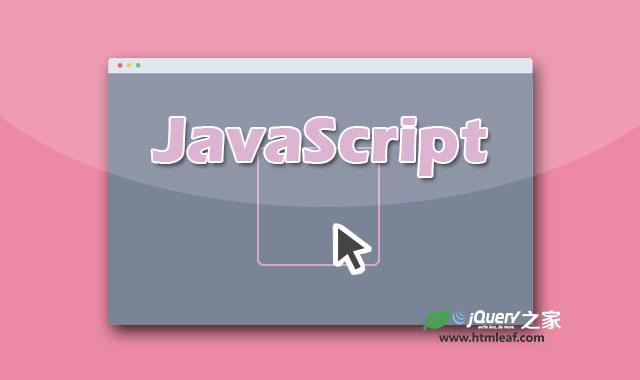 JavaScript事件-鼠标事件