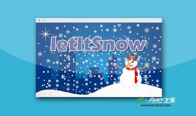 letItSnow.js | 简单的网页飘雪特效jQuery插件