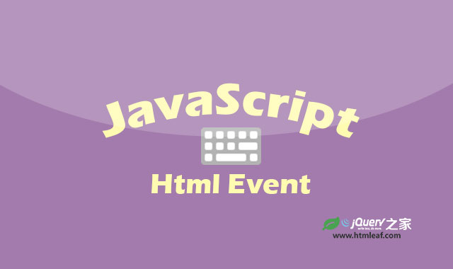 JavaScript事件-HTML事件