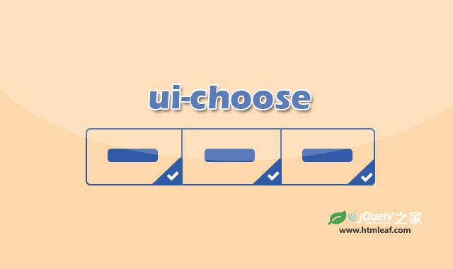 ui-choose|列表选择jQuery美化插件