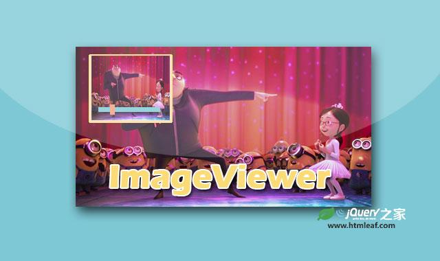 ImageViewer-仿谷歌图片缩放和平移图片预览jQuery插件