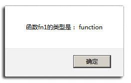 函数的类型