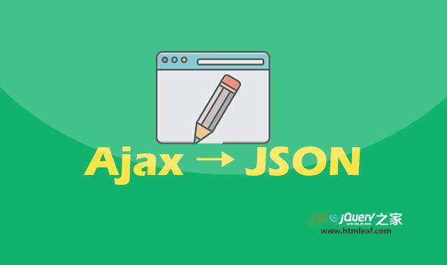 Ajax - 通过Ajax获取对象信息(基于JSON方式)