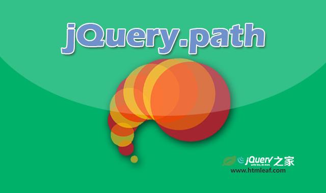 实现元素沿贝兹曲线和弧线运动的jQuery插件