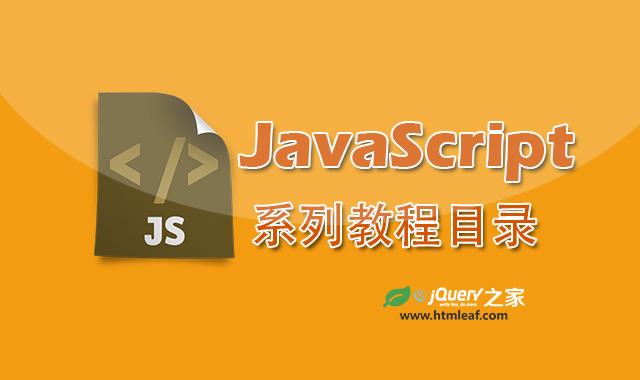 JavaScript系列教程栏目列表