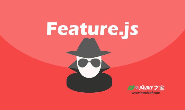 Feature.js-轻量级浏览器特性检测JavaScript库插件