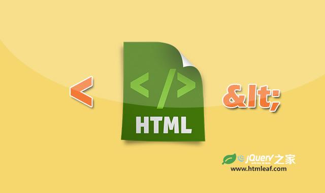 实现HTML编码和解码的JavaScript工具类