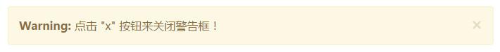 Bootstrap4带关闭按钮的消息警告框